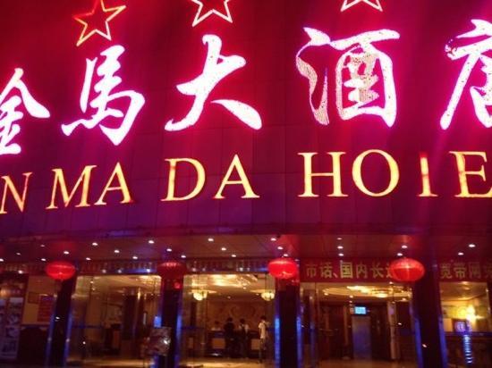 Jinma Hotel: 酒店