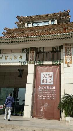 National Art Museum Of China : 国庆展览