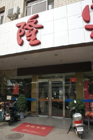 Qianlong Hotel: 乾隆