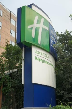 Holiday Inn Express Beijing Temple Of Heaven: 富力