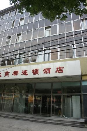 Shindom Inn Beijing Heaven Temple East Gate: 欣燕都