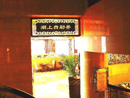 Xiangrui Hushang Hotel: 自助餐厅