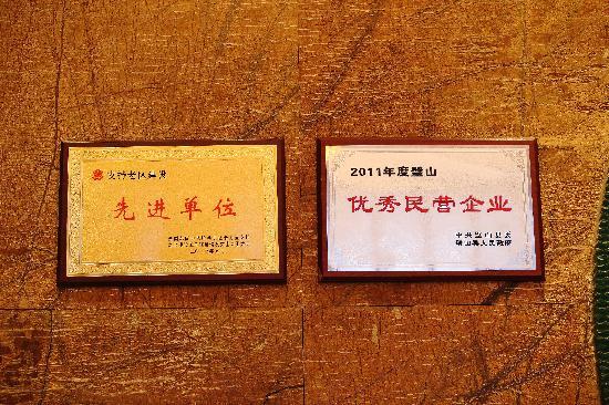 Xiangrui Hushang Hotel: 荣誉