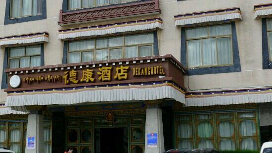 Dekang Hotel: 德康酒店