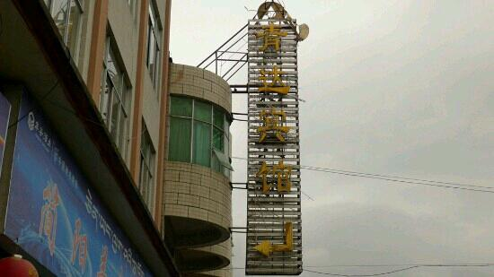 Qingda Hotel