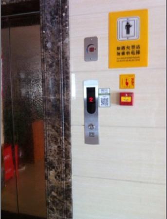 Yantai Hotel: 二维码
