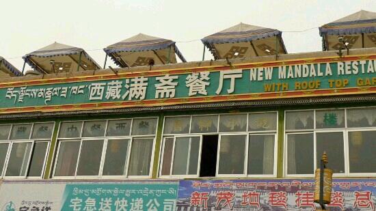 XiZang Man Zhai Restaurant : 满斋餐厅