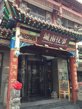 Cheng Nan Wang Shi Ji Nan Feng Wei Theme Restaurant
