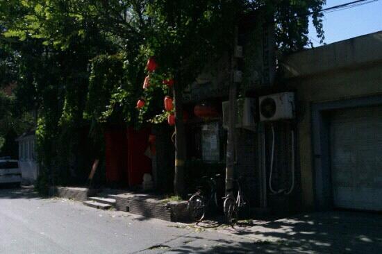 GongYuan Shu Lou : 贡院私家菜