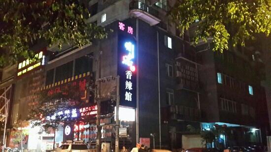 Ming Wei XiangLa Guan