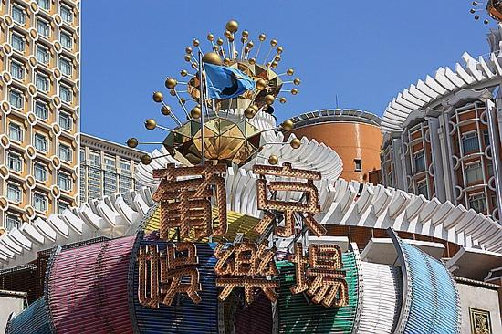 Hotel Lisboa Macau: 葡京