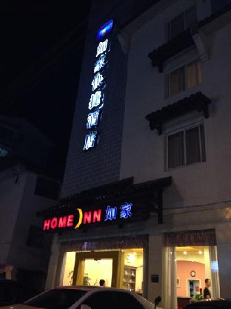 Home Inn Yangshuo West Street: 阳朔如家