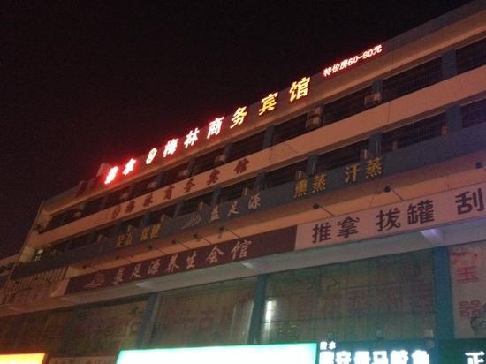 Meilin Business Hotel