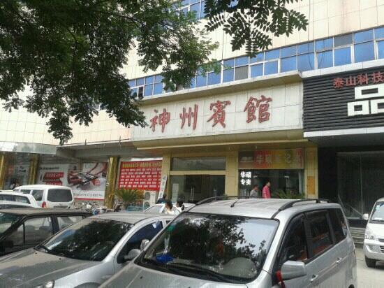 Shenzhou Hotel: 宾馆入口