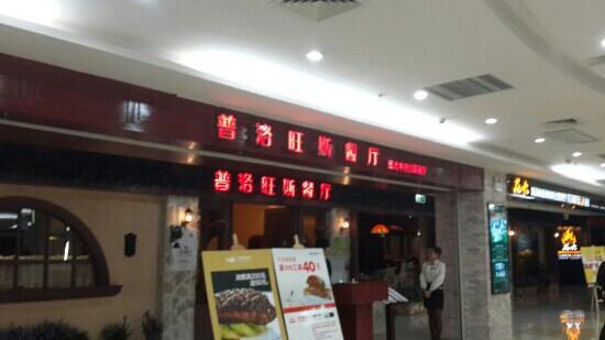 PuLuo Wang Si Restaurant