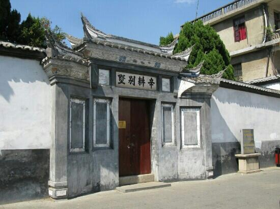 Changting County, Cina: 辛耕别墅
