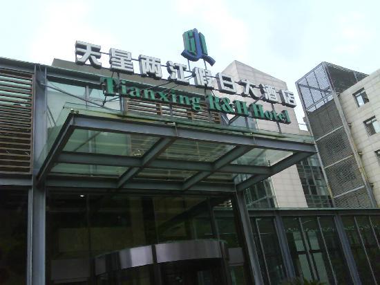 Nanchuan, China: 酒店外观