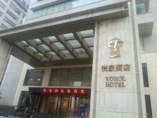 Yohol Hotel : 酒店大门,很霸气