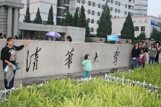 Tsinghua University: 可爱的小女孩