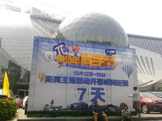 Guangxi Science and Technology Museum: 科技馆
