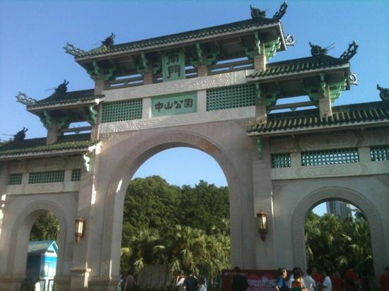 Zhongshan Park: 中山公园南门