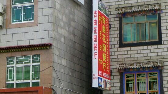Ji Qu Restaurant : 吉曲花园餐厅