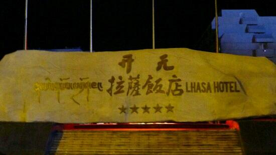 Kaiyuan Lhasa Hotel Vip Building: 拉萨饭店