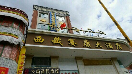 Saikang Hotel: 赛康大酒店