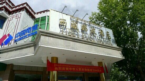 Tibet Post Hotel: 邮政酒店
