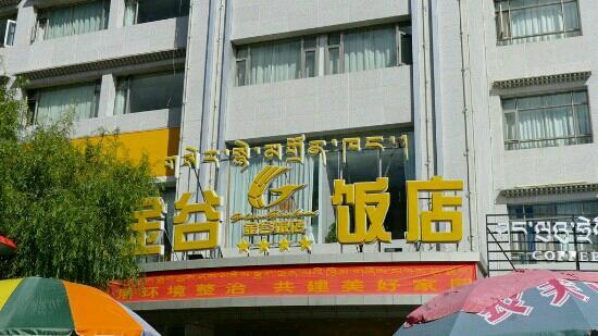 Golden Grain Hotel: 金谷饭店