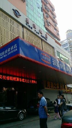 Hanting Express Yingtan: 汉庭鹰潭