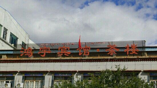 Hongyu Hotel: 鸿宇宾馆