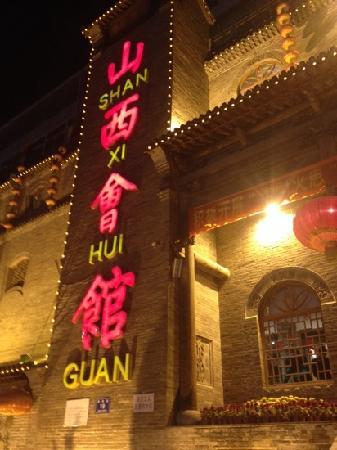 ShanXi HuiGuan (TaiYuan ShengLi East Street)