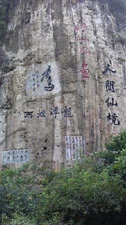 Dalongtan Scenic Resort: 怎么样