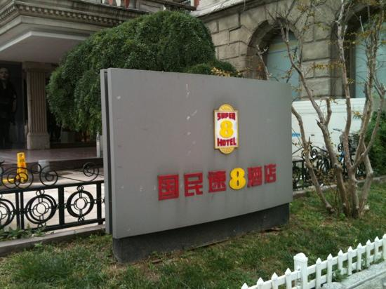Hanting Express Tianjin Heping Road: 速8