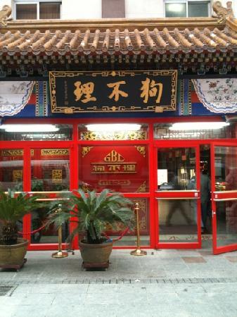 Goubuli (Shandong Road) : 狗不理