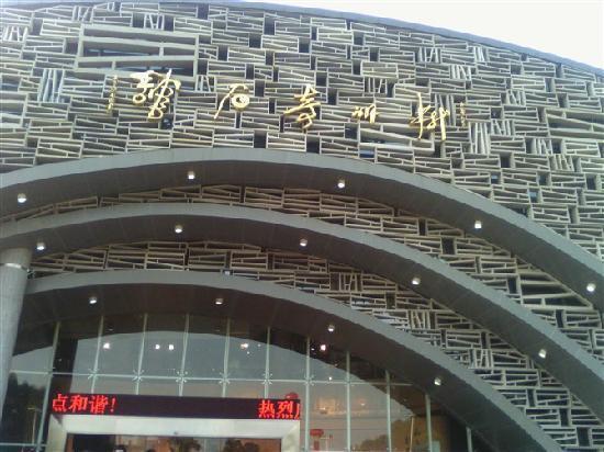 Liuzhou Qishi City : 奇石城