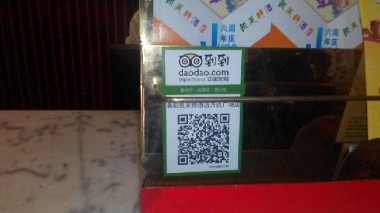 7 Days Premium Luoyang Wanda Plaza: 二维码