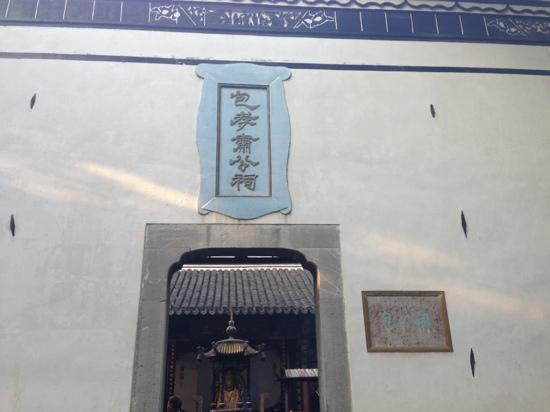Bao Zheng's Ancestral House of Anhui : 正门
