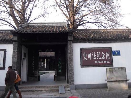Shi Kefa Ancestral House
