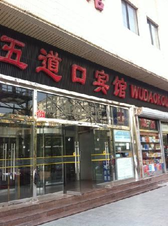 Wudaokou Hotel: 五道口宾馆