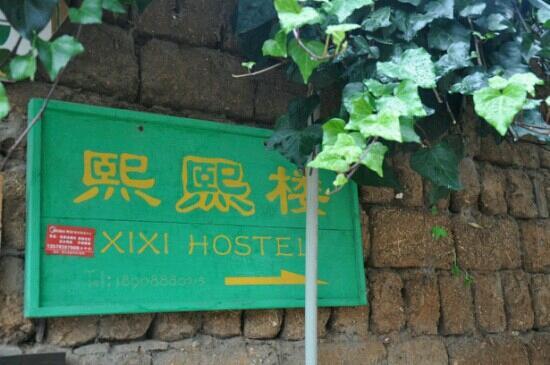 Lijiang XiXi Inn : 熙熙楼客栈