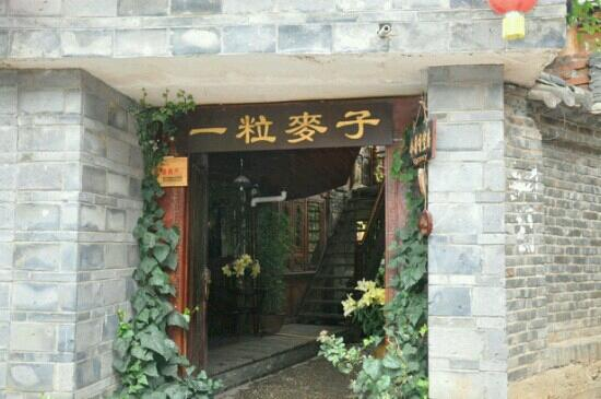 A grain of wheat Hostel: 一粒麦子客栈