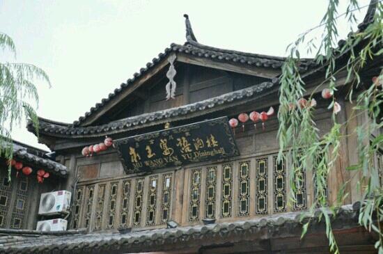 Mu Wang Yan Yu Restaurant