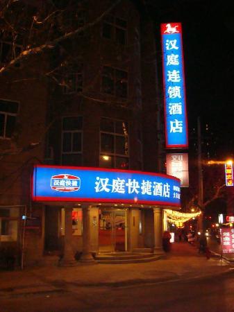 Hanting Express (Qingdao Railway Station): 1