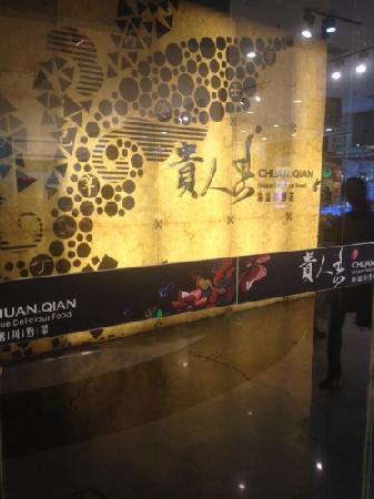 GuiRen Xiang