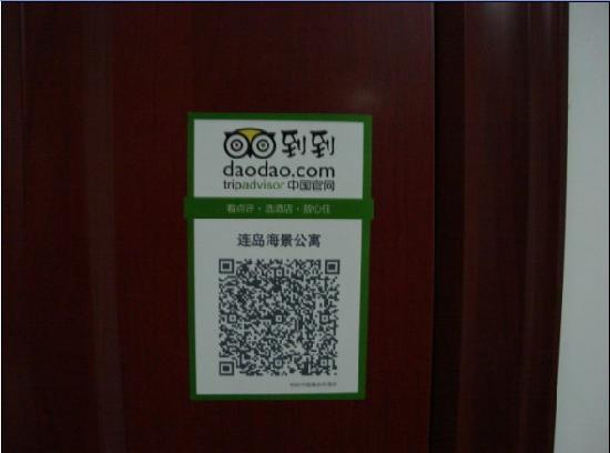 Liandao Haijing Aparment : 连云港连岛海景公寓二维码