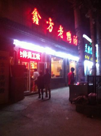 鑫方老鸭汤(学院路店)