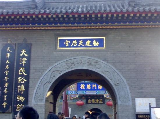 天津民俗博物馆