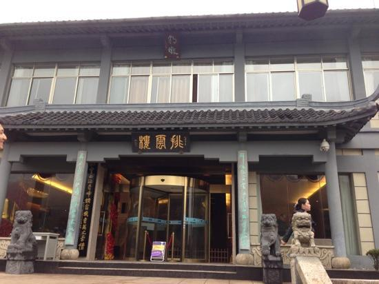 Paiyunlou Hotel : 外观